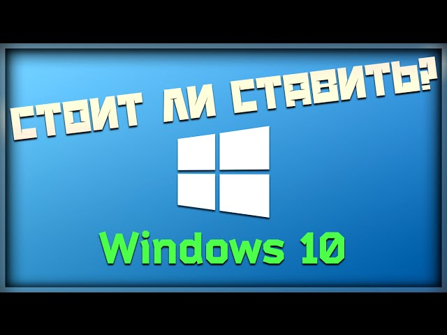 Прирост FPS: Переход на Windows 10? Нужен ли? (При