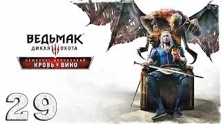 [PS4] Ведьмак 3: Кровь и Вино. #29: Куча разбойников.
