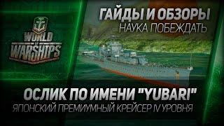 Ослик по имени Yubari. Японский премиумный крейсер IV уровня.