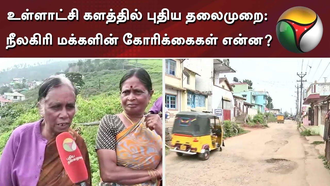 உள்ளாட்சி களத்தில் புதிய தலைமுறை: நீலகிரி மக்களின் கோரிக்கைகள் என்ன? | Ooty | Local Body Election