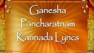 Lord Ganapati Songs Ganesh Pancharatnam With Kannada