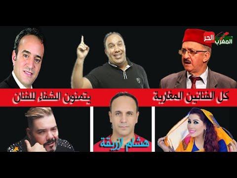 المغرب الحر – الفنان هشام زريقة يصاب بالسرطان و ها شنو قالوا الفنانة المغاربة في حقو