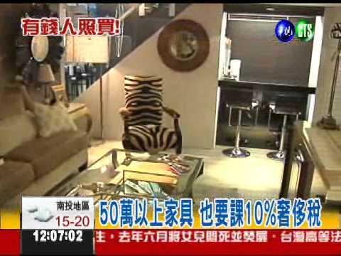 單價50萬家具 也要課奢侈稅! - YouTube