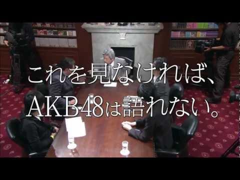 TOKYO DOME~1830mの夢~CM中森明夫 編 / AKB48[公式]