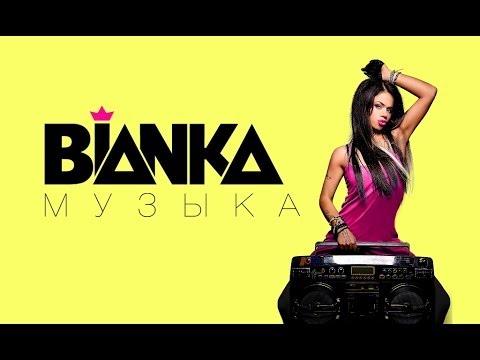 Бьянка - Музыка (Интервью о новом альбоме) cмотреть онлайн
