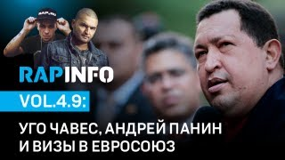 RAPINFO - Уго Чавес, Андрей Панин и визы в Евросоюз