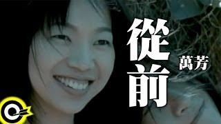 萬芳 - 從前 YouTube 影片