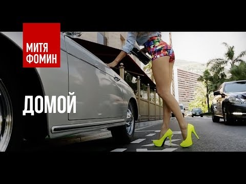 Смотреть клип Митя Фомин ft. Виктория Боня - Домой