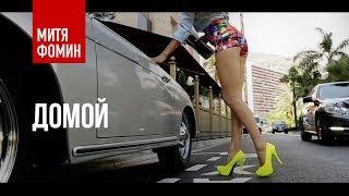 Митя Фомин ft. Виктория Боня - Домой