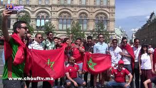 حماس كبير للمغاربة استعدادا لمباراة البرتغال بالنشيط الوطني بموسكو   |   خارج البلاطو