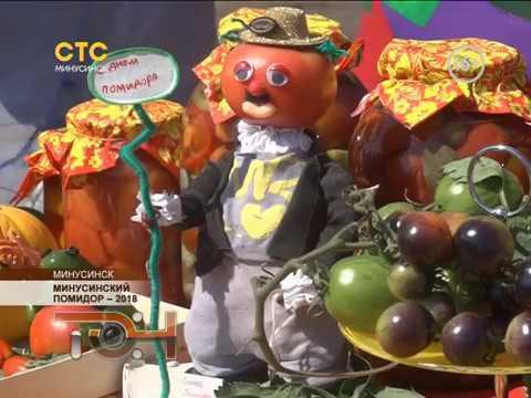 Минусинский Помидор – 2018