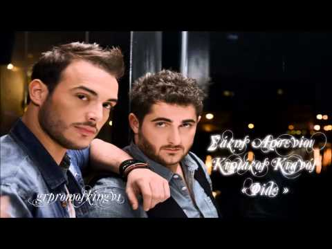 Sakis Arseniou & Kiriakos Kianos - File ( New Official Single 2014 )