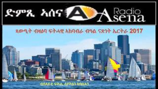 <Voice of Assenna:Challenging HIGDEF Style of Eritrean Independence Day Celebration, 2017