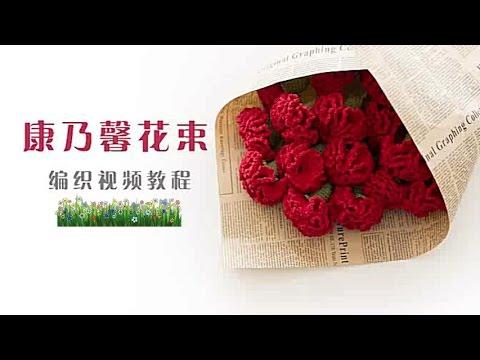 鉤針編織鮮花 康乃馨 1/2
