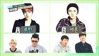 140115 Exo 주간아이돌 신개념 아이돌 퀴즈 비투비 일훈 성재 Ep2 Weekly Idol [New Idol Quiz] BTOB ilhoon SungJae