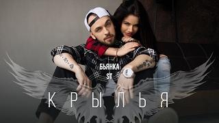 ST ft. Бьянка - Крылья (Премьера клипа) Скачать клип, смотреть клип, скачать песню