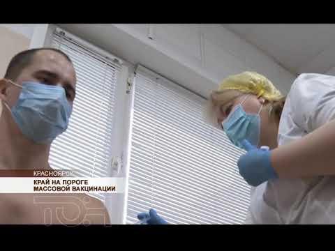 Край на пороге массовой вакцинации