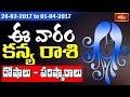Virgo Weekly Horoscope By Sankaramanchi || 26 March 2017 - 01 April 2017 || Bhakthi TV