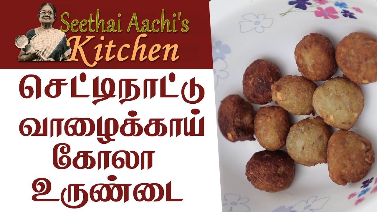 Chettinad Special   Vazhakkai Kola Urundai   வாழைக்காய் கோலா உருண்டை   Seethai Aachi's Kitchen