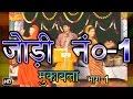 Bhojpuri Muqabla-Jodi Number 1 Part 1 - Dilip Giri, Lungad Vyas