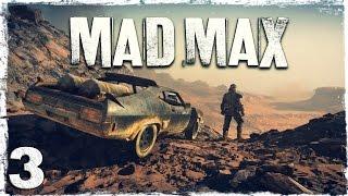 Mad Max. #3: Джит.