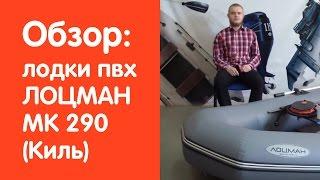 Видео обзор надувной лодки ПВХ ЛОЦМАН МК 290 (Киль) от интернет-магазина www.v-lodke.ru