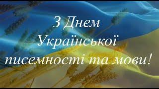 Наша мова калинова. До дня української писемності та мови