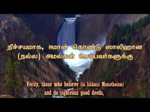 Tamil Quran- 31 Surat Luqmān (Luqman) - سورة لقمان