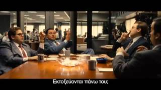 The Wolf Of Wall Street / Ο Λύκος της Γουόλ