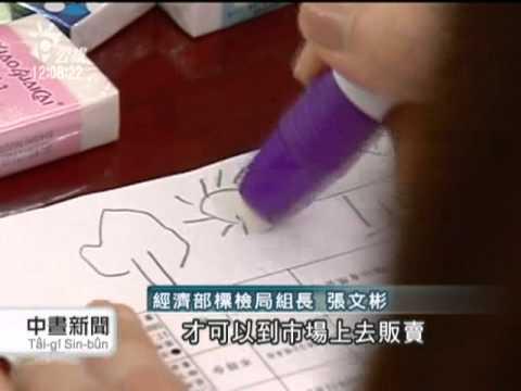 20110827-公視中晝新聞-七成橡皮擦含塑化劑 十月強制檢驗 - YouTube