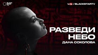 Дана Соколова - Разведи небо (официальный клип, премьера 2016) Скачать клип, смотреть клип, скачать песню