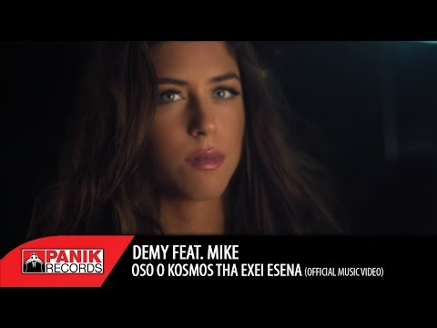 DEMY feat. MIKE - Oso O Kosmos Tha Exei Esena