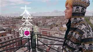 周杰倫 Jay Chou【大笨鐘 Big Ben】Official MV