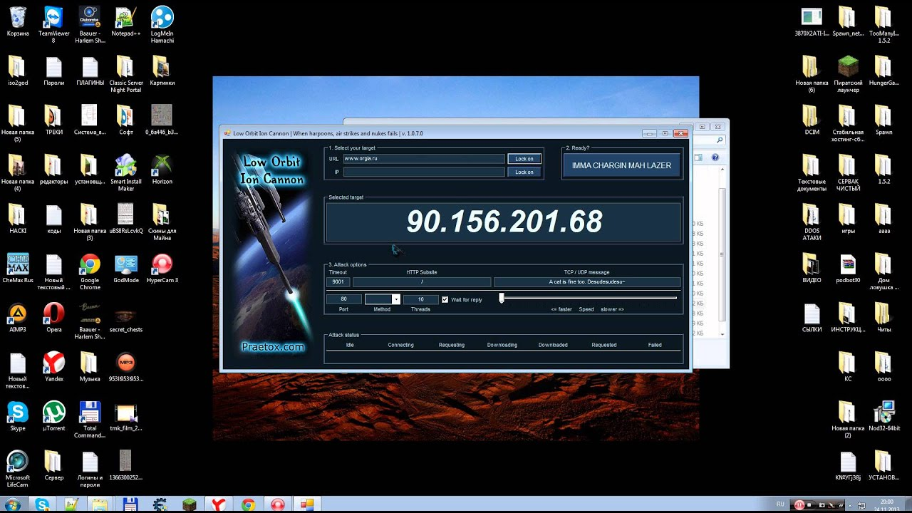 DDOS атака на сайт - инструменты и технологии - Cryptoworld 49