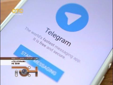 «Telegram» не вам