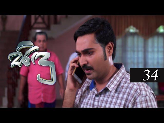 Sidu Episode 34