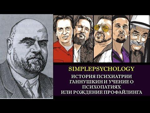 История психиатрии. Ганнушкин и учение о психопатиях или рождение профайлинга.