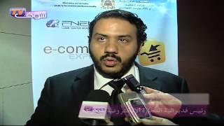 الندوة الصحفية لمعرض تجارة الرقمية MAROC E-COMMERCE Expo 2013 | إيكو بالعربية