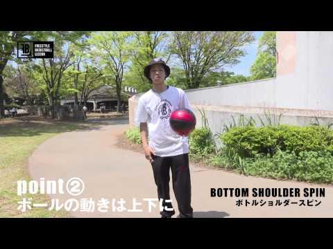 BOTTOM SHOULDER SPIN ボトムショルダースピン FREESTYLE BASKETBALL LESSONS フリースタイルバスケットボールレッスン