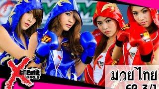 Thai Boxing แม่ไม้มวยไทยจาก 4 สาวสวยสุดเซ็กซี่ Ep.3-1