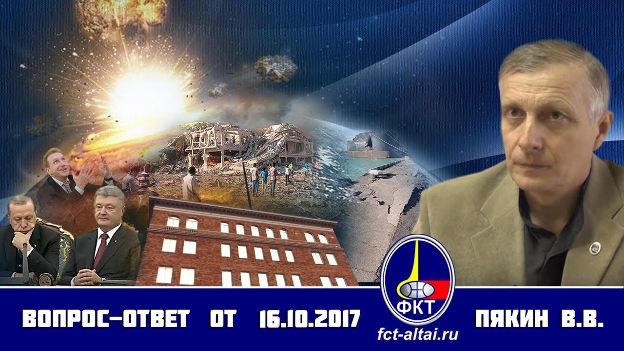 В.В.Пякин - Вопрос-Ответ, 16.10.2017