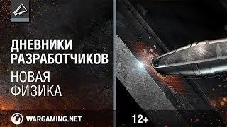 Дневники разработчиков 2014. Новая физика! - World of Tanks / Ролики
