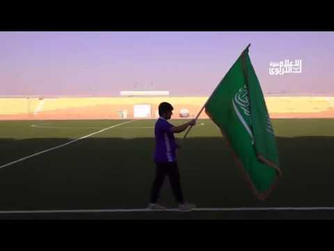 افتتاح تصفيات بطولة التعليم لكرة القدم للمرحلة الثانوية ( المجموعة السادسة )
