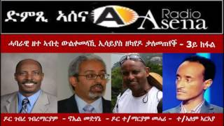 <Voice of Assenna: Panel Discussion on Isaias Afewerki&#039;s&#039; recent Interview - Part 3