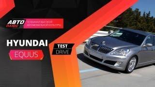 Тест-драйв Hyundai Equus (Наши тесты)