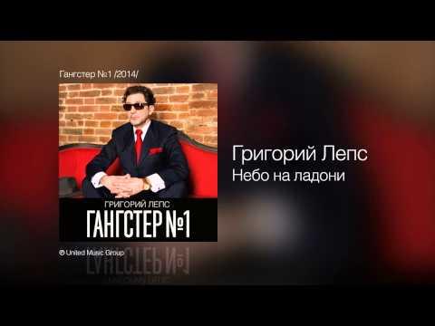 Смотреть клип Григорий Лепс - Небо на ладони