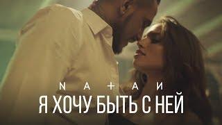 Natan - Я хочу быть с ней Скачать клип, смотреть клип, скачать песню
