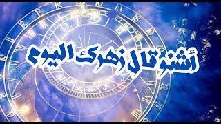 أبراج | أشنو قال زهرك اليوم :14 مارس 2018 | شوف تيفي   |   أشنو قال زهرك اليوم