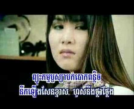 Srolanh Bong Bon Chheu Nakna - Sovath