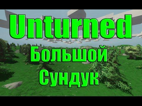 Unturned как сделать сундук в новой версии